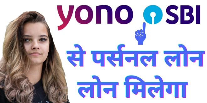 SBI YONO Personal Loan: Eligibilty, Interest Rate & How to Apply