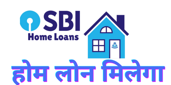 SBI Home Loans :  How to Apply Online.